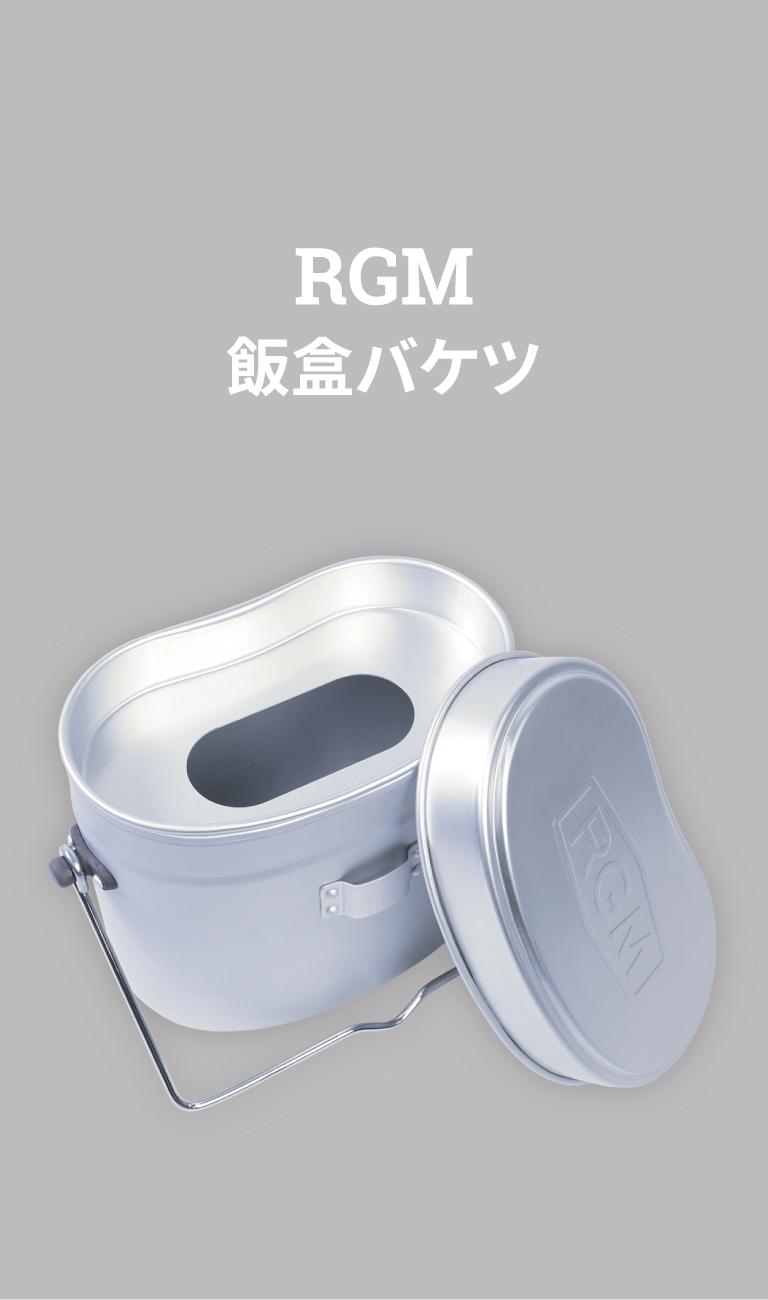 RGM RGM 飯盒バケツ