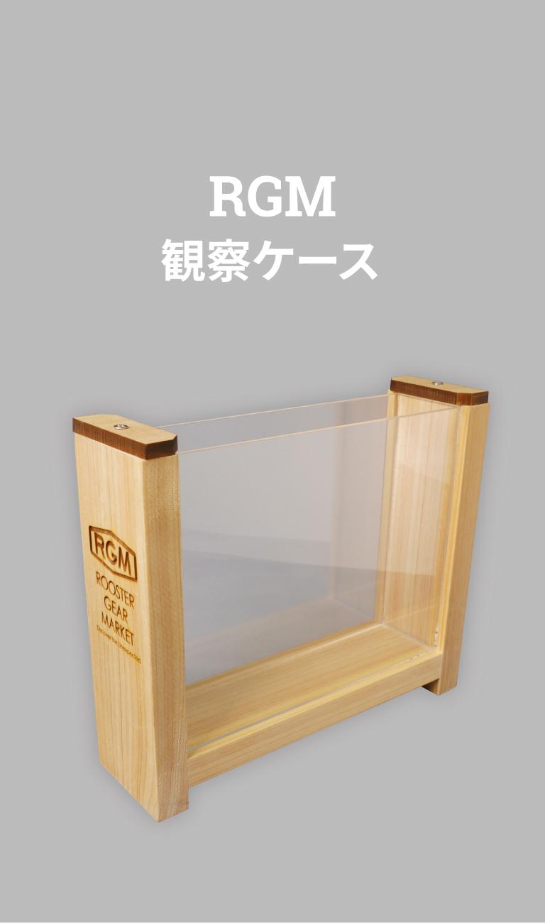 RGM RGM観察ケース